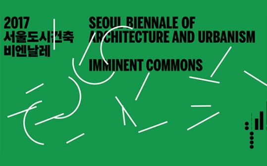 Seoul Biennale of Architecture and Urbanism 2017