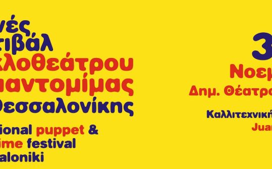 Thesspuppet Festival 2018